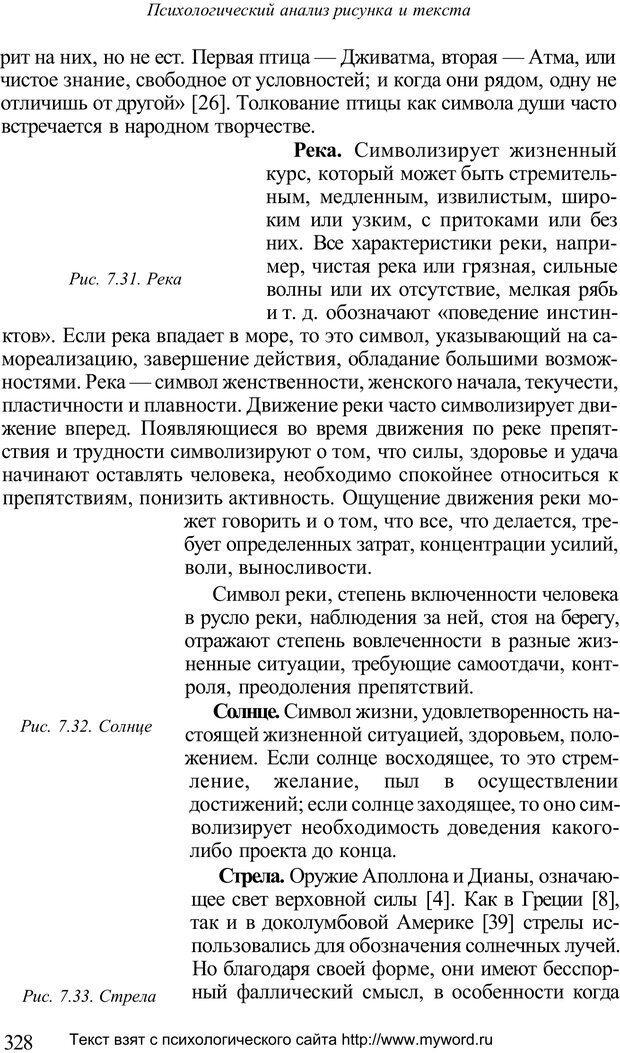 PDF. Психологический анализ рисунка и текста. Потемкина О. Ф. Страница 327. Читать онлайн