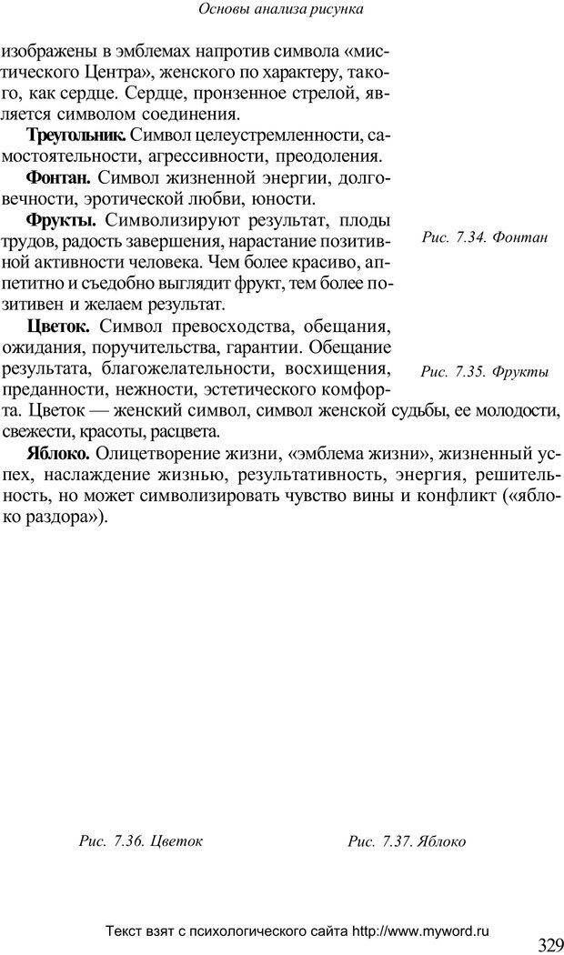 PDF. Психологический анализ рисунка и текста. Потемкина О. Ф. Страница 328. Читать онлайн