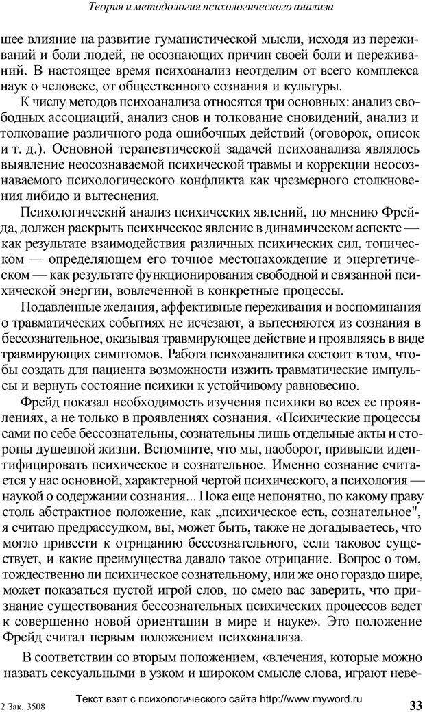 PDF. Психологический анализ рисунка и текста. Потемкина О. Ф. Страница 33. Читать онлайн