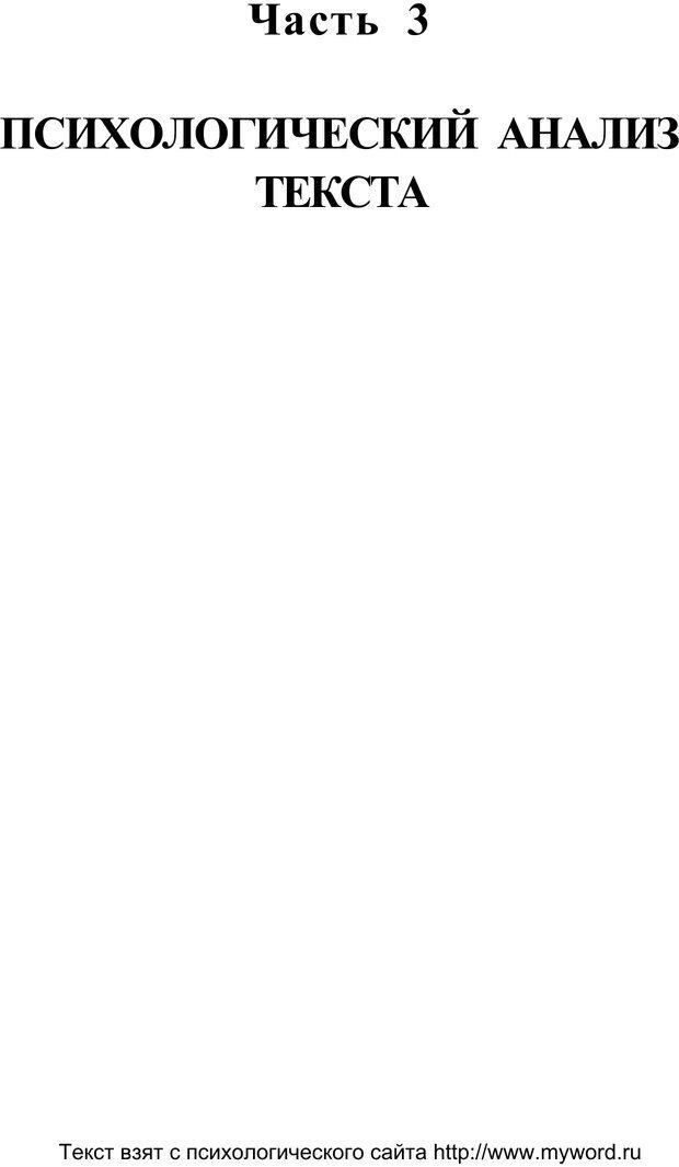 PDF. Психологический анализ рисунка и текста. Потемкина О. Ф. Страница 330. Читать онлайн