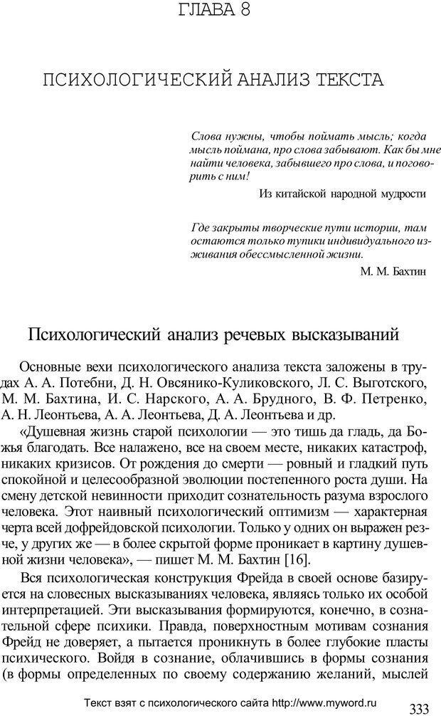 PDF. Психологический анализ рисунка и текста. Потемкина О. Ф. Страница 332. Читать онлайн