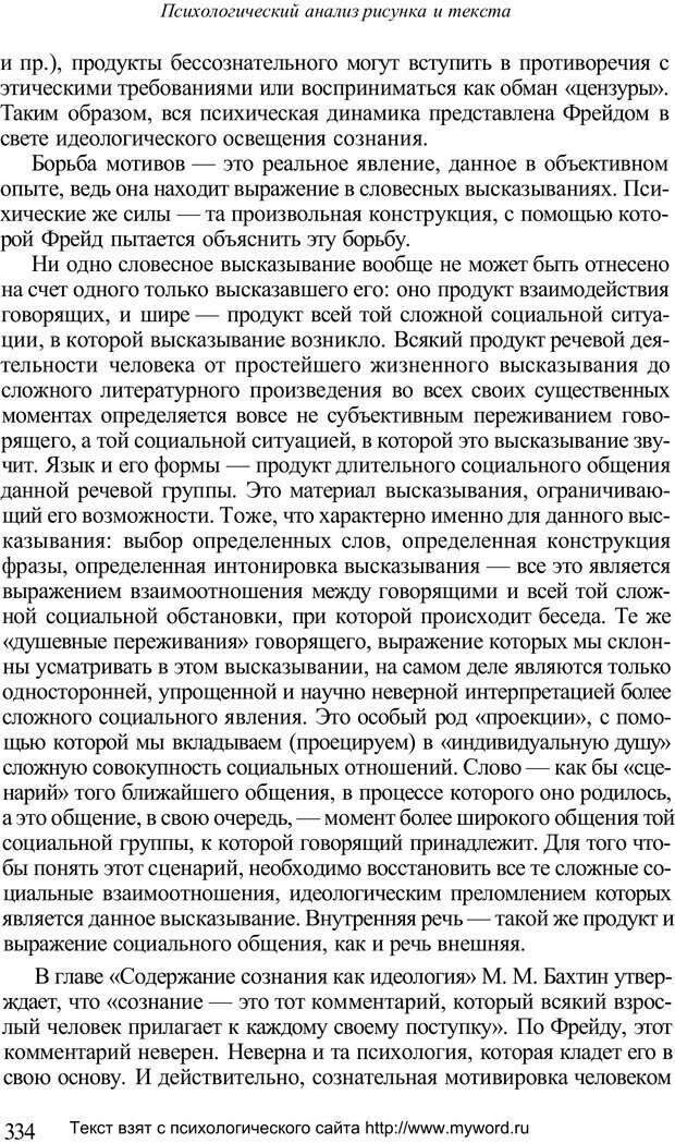 PDF. Психологический анализ рисунка и текста. Потемкина О. Ф. Страница 333. Читать онлайн