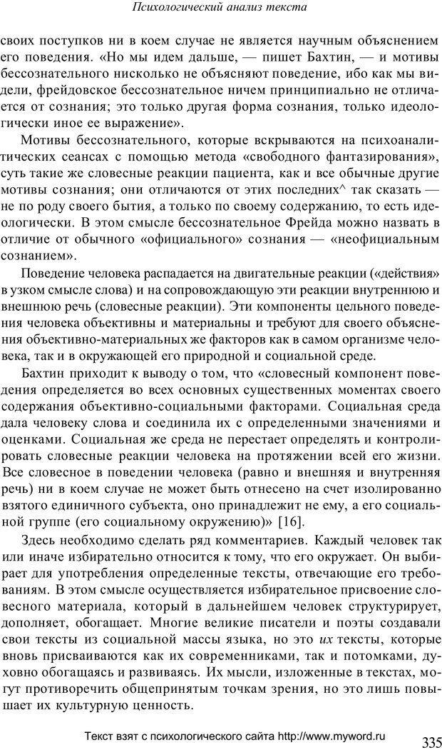 PDF. Психологический анализ рисунка и текста. Потемкина О. Ф. Страница 334. Читать онлайн