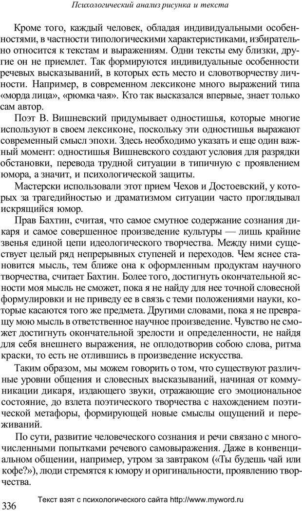 PDF. Психологический анализ рисунка и текста. Потемкина О. Ф. Страница 335. Читать онлайн