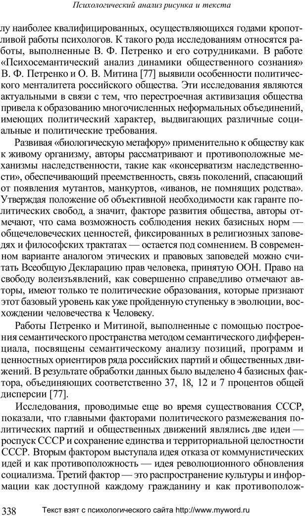 PDF. Психологический анализ рисунка и текста. Потемкина О. Ф. Страница 337. Читать онлайн