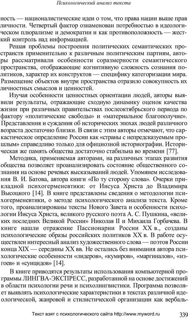 PDF. Психологический анализ рисунка и текста. Потемкина О. Ф. Страница 338. Читать онлайн