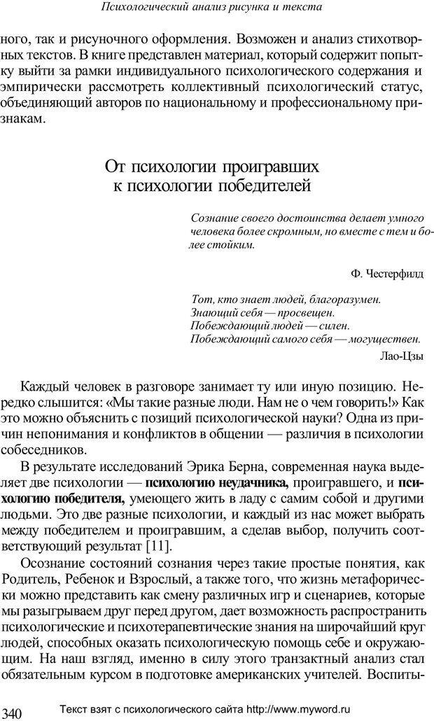 PDF. Психологический анализ рисунка и текста. Потемкина О. Ф. Страница 339. Читать онлайн