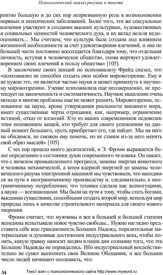 PDF. Психологический анализ рисунка и текста. Потемкина О. Ф. Страница 34. Читать онлайн