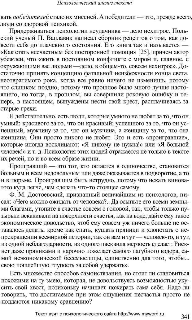 PDF. Психологический анализ рисунка и текста. Потемкина О. Ф. Страница 340. Читать онлайн