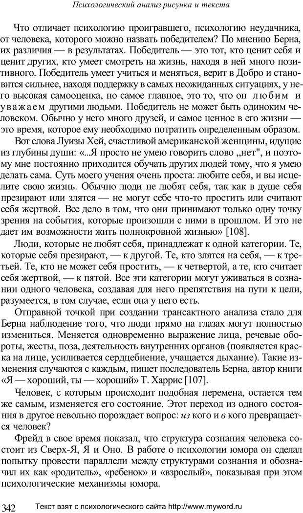 PDF. Психологический анализ рисунка и текста. Потемкина О. Ф. Страница 341. Читать онлайн