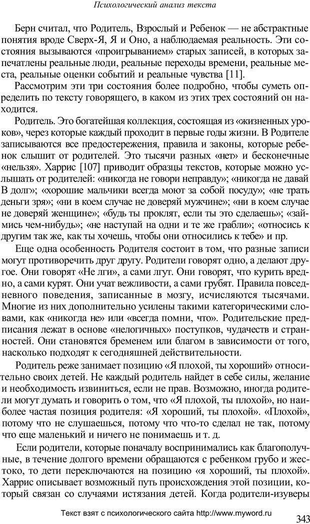 PDF. Психологический анализ рисунка и текста. Потемкина О. Ф. Страница 342. Читать онлайн