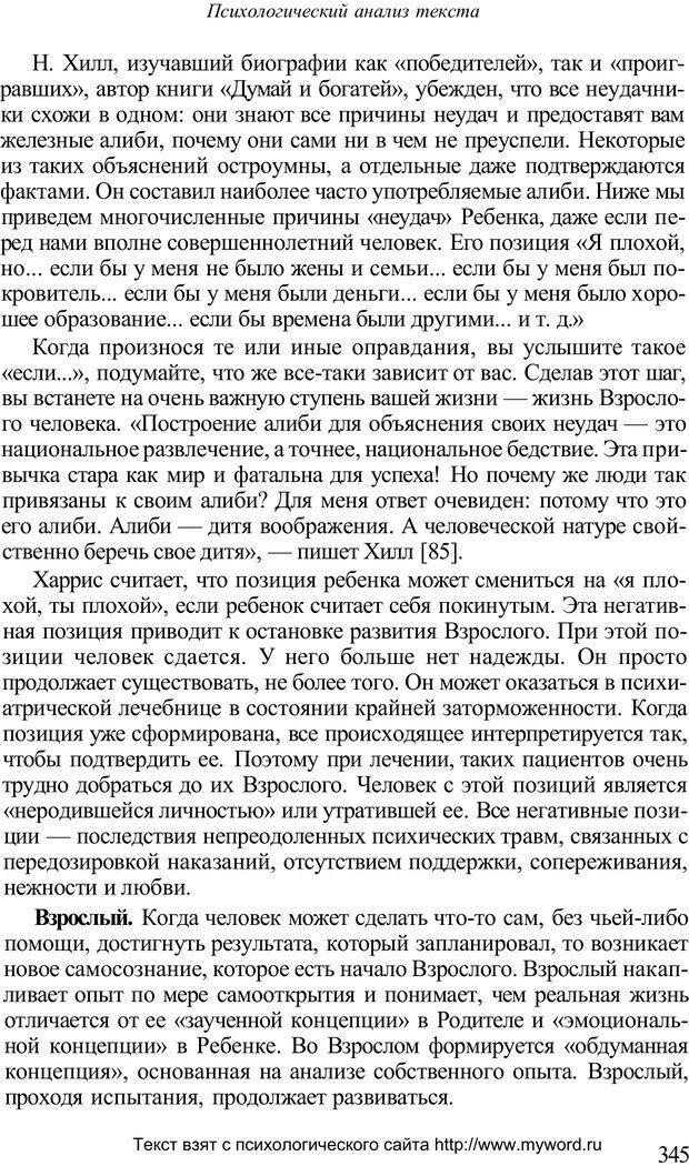 PDF. Психологический анализ рисунка и текста. Потемкина О. Ф. Страница 344. Читать онлайн