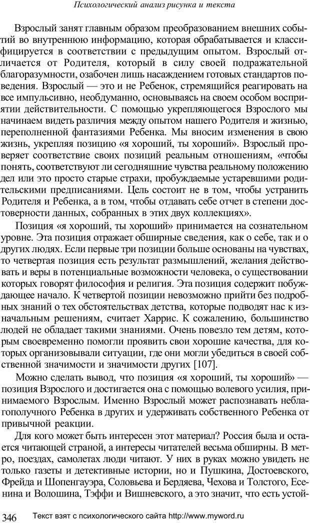 PDF. Психологический анализ рисунка и текста. Потемкина О. Ф. Страница 345. Читать онлайн