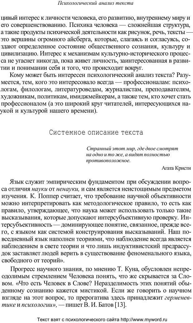 PDF. Психологический анализ рисунка и текста. Потемкина О. Ф. Страница 346. Читать онлайн