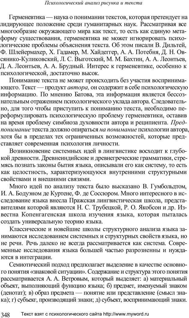 PDF. Психологический анализ рисунка и текста. Потемкина О. Ф. Страница 347. Читать онлайн