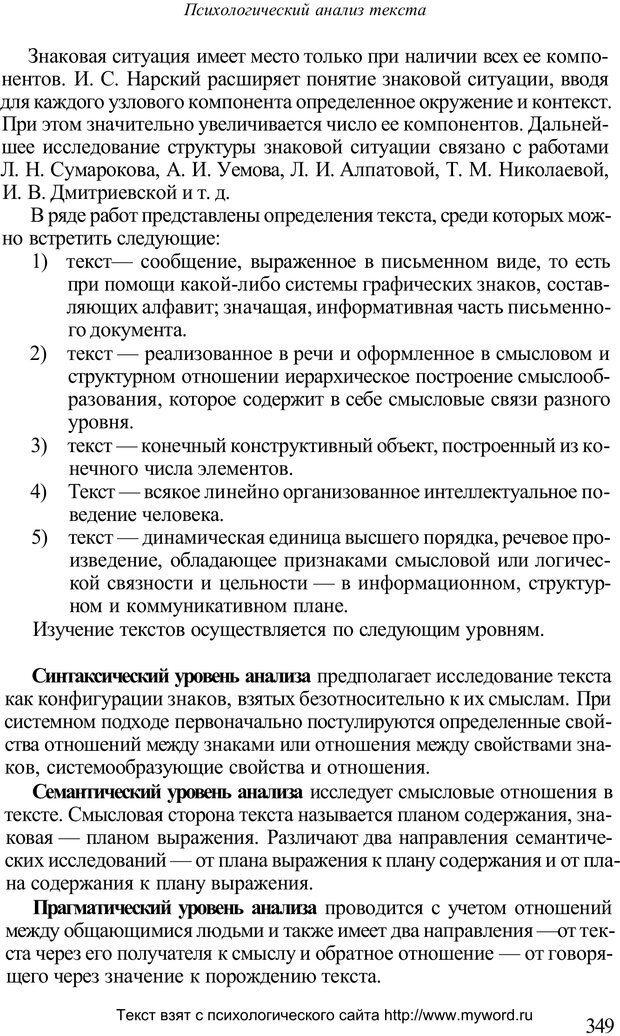 PDF. Психологический анализ рисунка и текста. Потемкина О. Ф. Страница 348. Читать онлайн