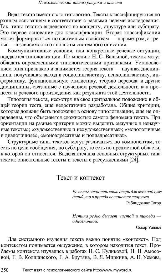 PDF. Психологический анализ рисунка и текста. Потемкина О. Ф. Страница 349. Читать онлайн