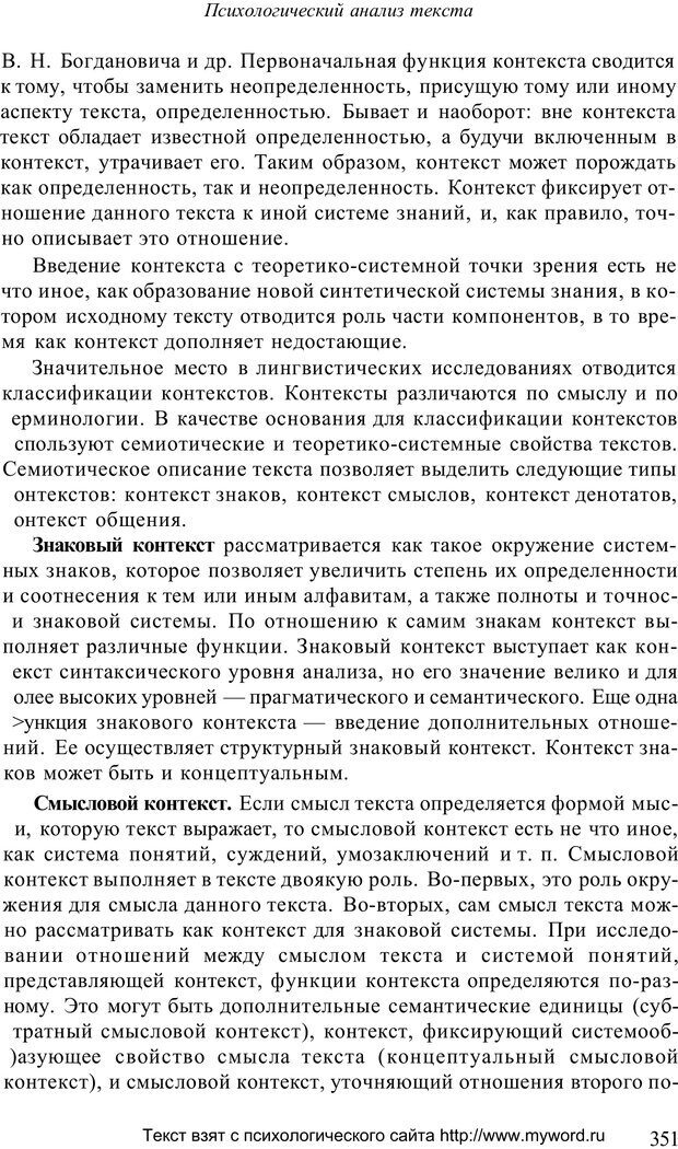 PDF. Психологический анализ рисунка и текста. Потемкина О. Ф. Страница 350. Читать онлайн