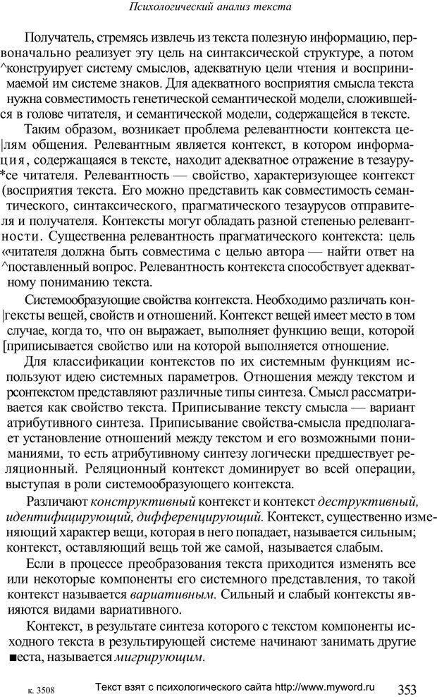 PDF. Психологический анализ рисунка и текста. Потемкина О. Ф. Страница 352. Читать онлайн