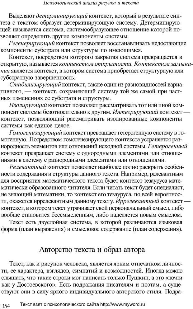 PDF. Психологический анализ рисунка и текста. Потемкина О. Ф. Страница 353. Читать онлайн