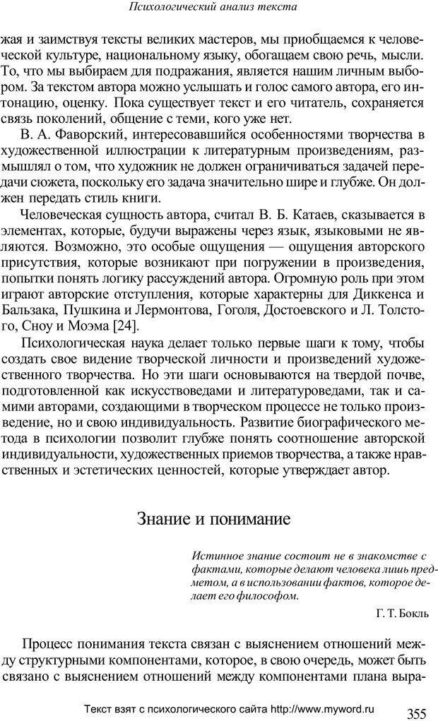 PDF. Психологический анализ рисунка и текста. Потемкина О. Ф. Страница 354. Читать онлайн