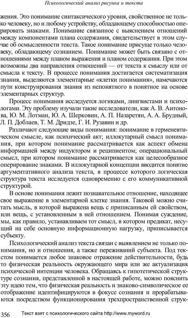 PDF. Психологический анализ рисунка и текста. Потемкина О. Ф. Страница 355. Читать онлайн