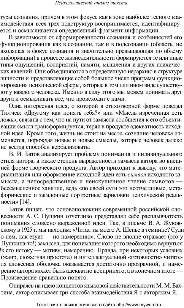 PDF. Психологический анализ рисунка и текста. Потемкина О. Ф. Страница 356. Читать онлайн