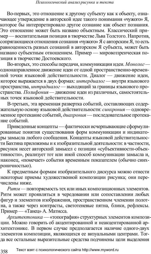 PDF. Психологический анализ рисунка и текста. Потемкина О. Ф. Страница 357. Читать онлайн