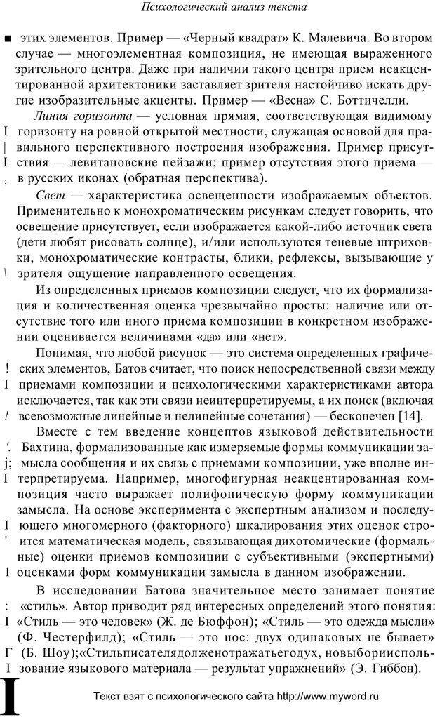 PDF. Психологический анализ рисунка и текста. Потемкина О. Ф. Страница 358. Читать онлайн