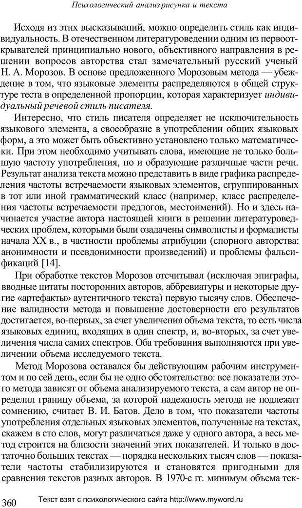 PDF. Психологический анализ рисунка и текста. Потемкина О. Ф. Страница 359. Читать онлайн