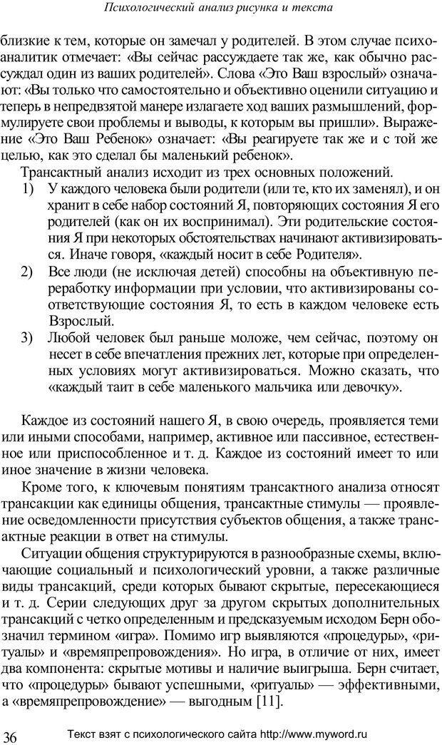 PDF. Психологический анализ рисунка и текста. Потемкина О. Ф. Страница 36. Читать онлайн