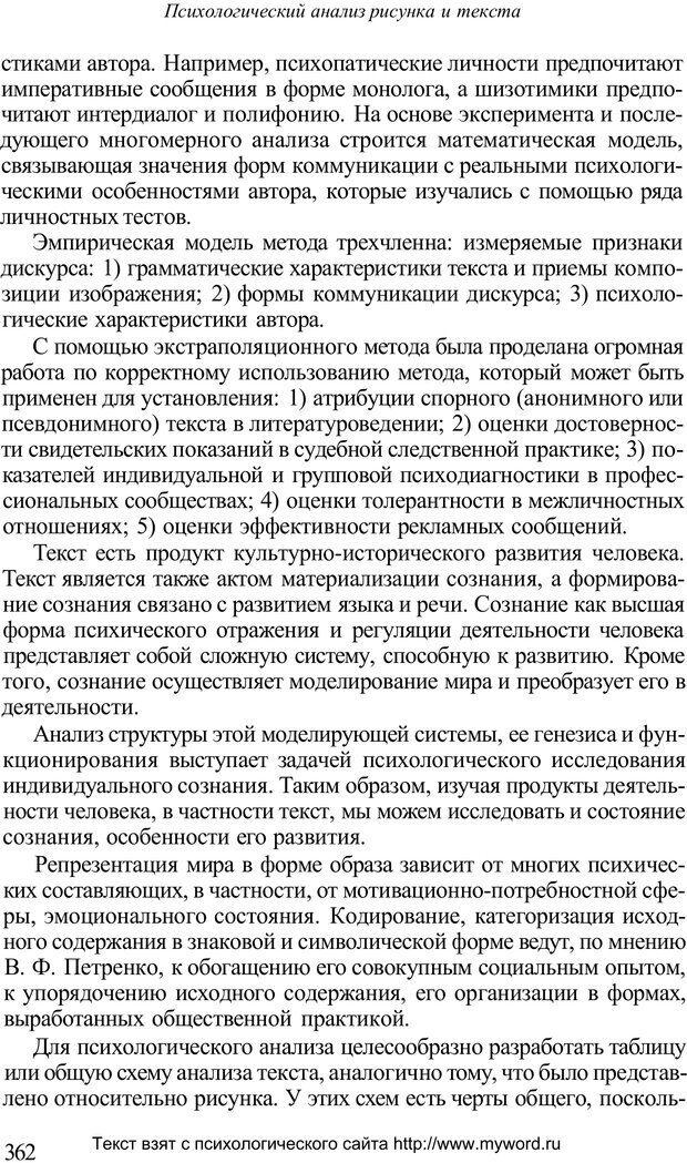 PDF. Психологический анализ рисунка и текста. Потемкина О. Ф. Страница 361. Читать онлайн