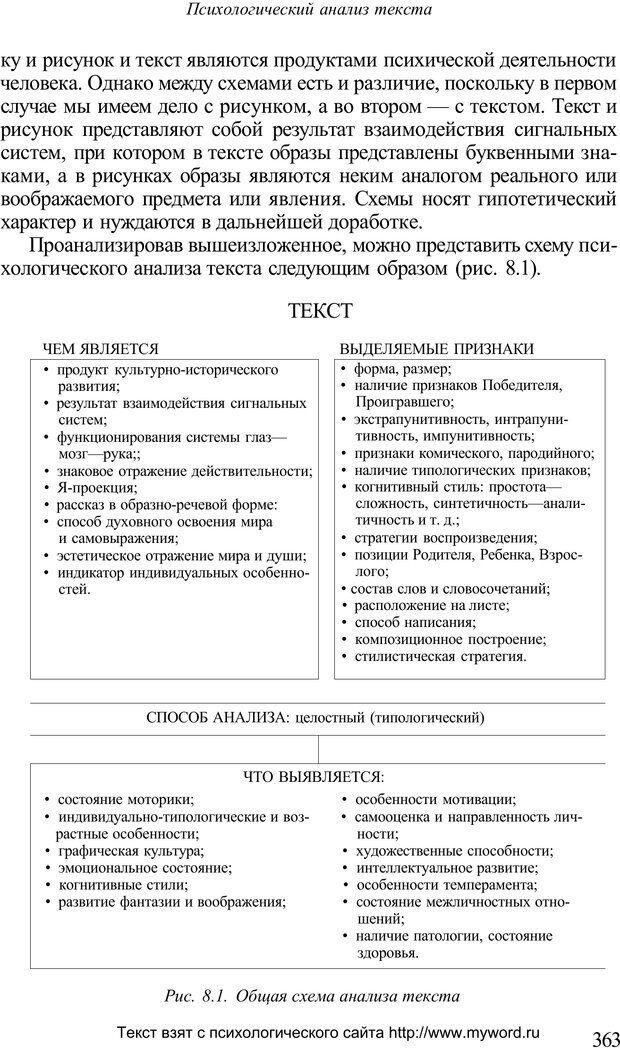PDF. Психологический анализ рисунка и текста. Потемкина О. Ф. Страница 362. Читать онлайн
