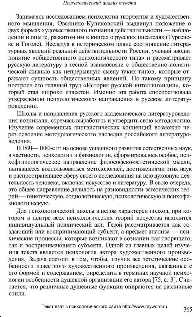 PDF. Психологический анализ рисунка и текста. Потемкина О. Ф. Страница 364. Читать онлайн
