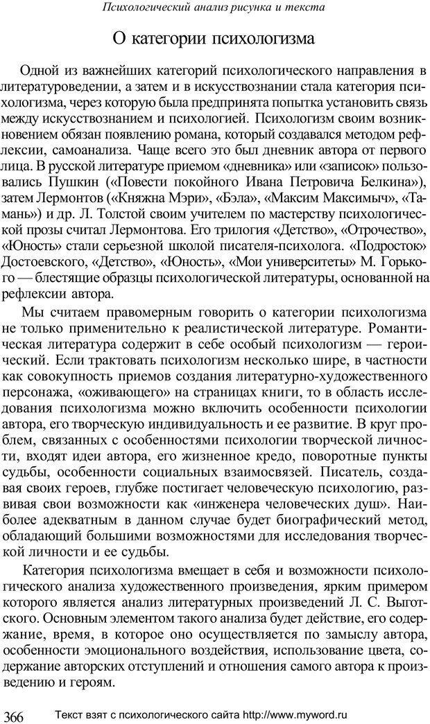 PDF. Психологический анализ рисунка и текста. Потемкина О. Ф. Страница 365. Читать онлайн