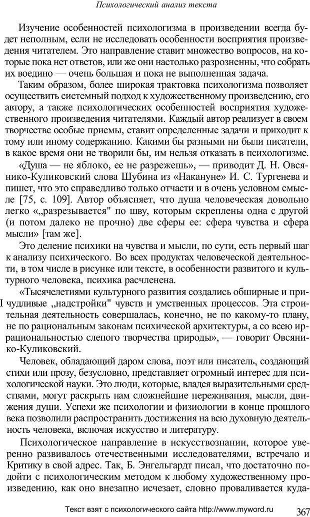PDF. Психологический анализ рисунка и текста. Потемкина О. Ф. Страница 366. Читать онлайн