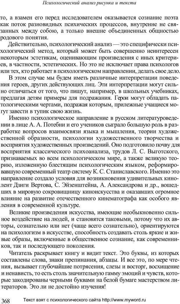 PDF. Психологический анализ рисунка и текста. Потемкина О. Ф. Страница 367. Читать онлайн