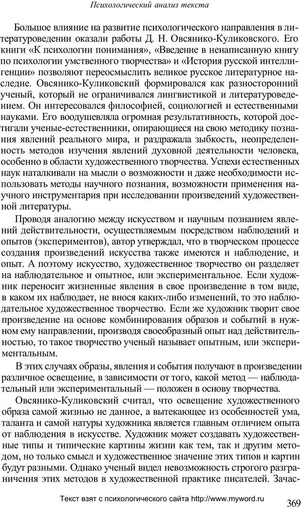PDF. Психологический анализ рисунка и текста. Потемкина О. Ф. Страница 368. Читать онлайн