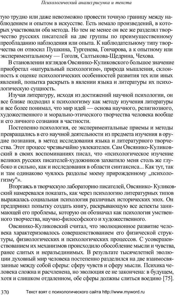 PDF. Психологический анализ рисунка и текста. Потемкина О. Ф. Страница 369. Читать онлайн