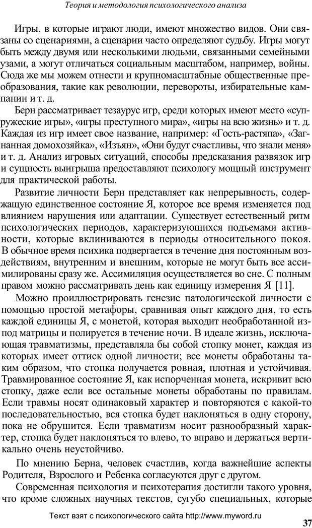 PDF. Психологический анализ рисунка и текста. Потемкина О. Ф. Страница 37. Читать онлайн