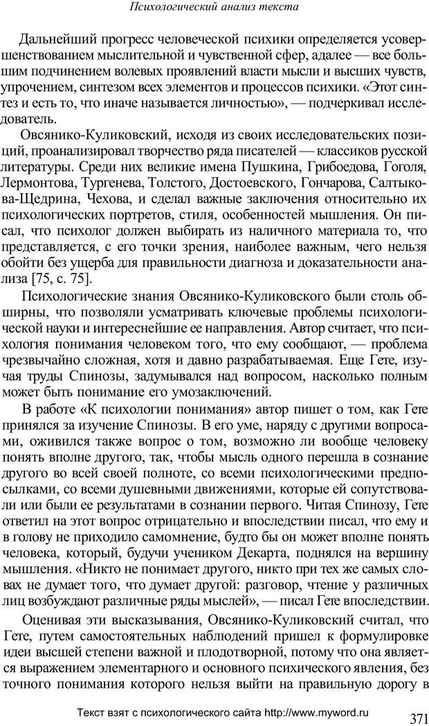 PDF. Психологический анализ рисунка и текста. Потемкина О. Ф. Страница 370. Читать онлайн