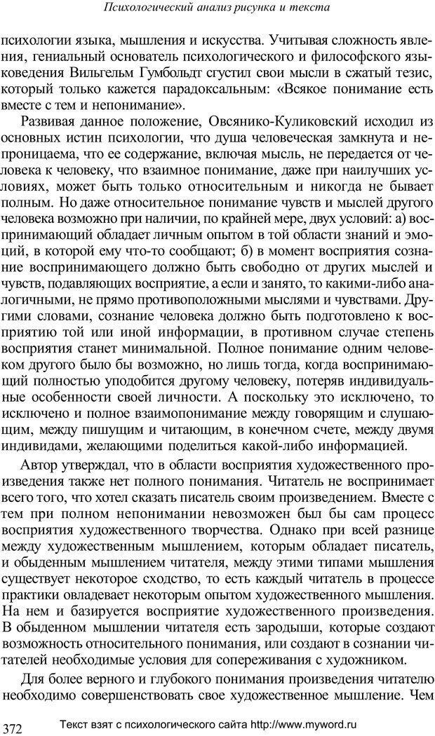 PDF. Психологический анализ рисунка и текста. Потемкина О. Ф. Страница 371. Читать онлайн