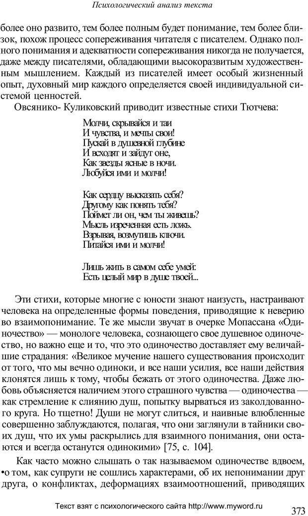 PDF. Психологический анализ рисунка и текста. Потемкина О. Ф. Страница 372. Читать онлайн