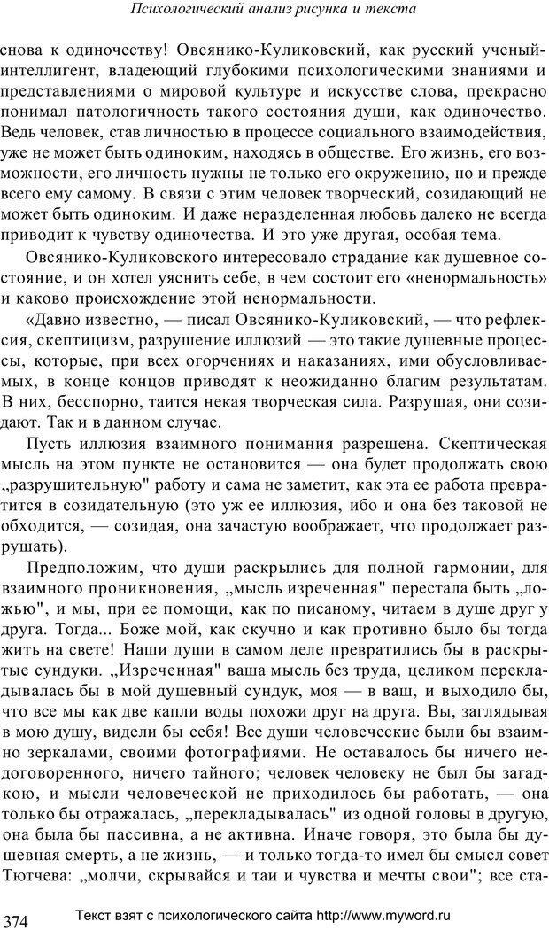 PDF. Психологический анализ рисунка и текста. Потемкина О. Ф. Страница 373. Читать онлайн