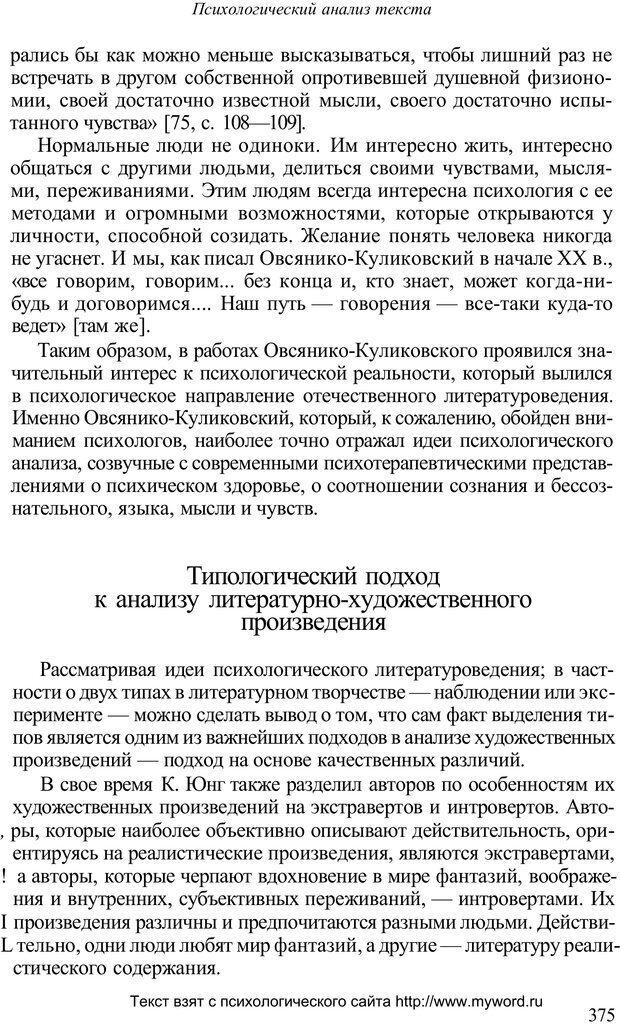 PDF. Психологический анализ рисунка и текста. Потемкина О. Ф. Страница 374. Читать онлайн
