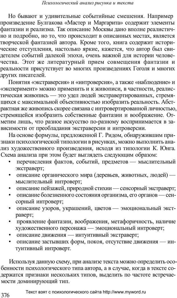 PDF. Психологический анализ рисунка и текста. Потемкина О. Ф. Страница 375. Читать онлайн