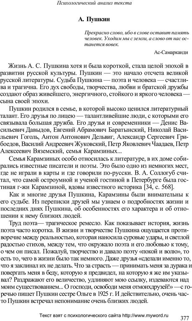 PDF. Психологический анализ рисунка и текста. Потемкина О. Ф. Страница 376. Читать онлайн