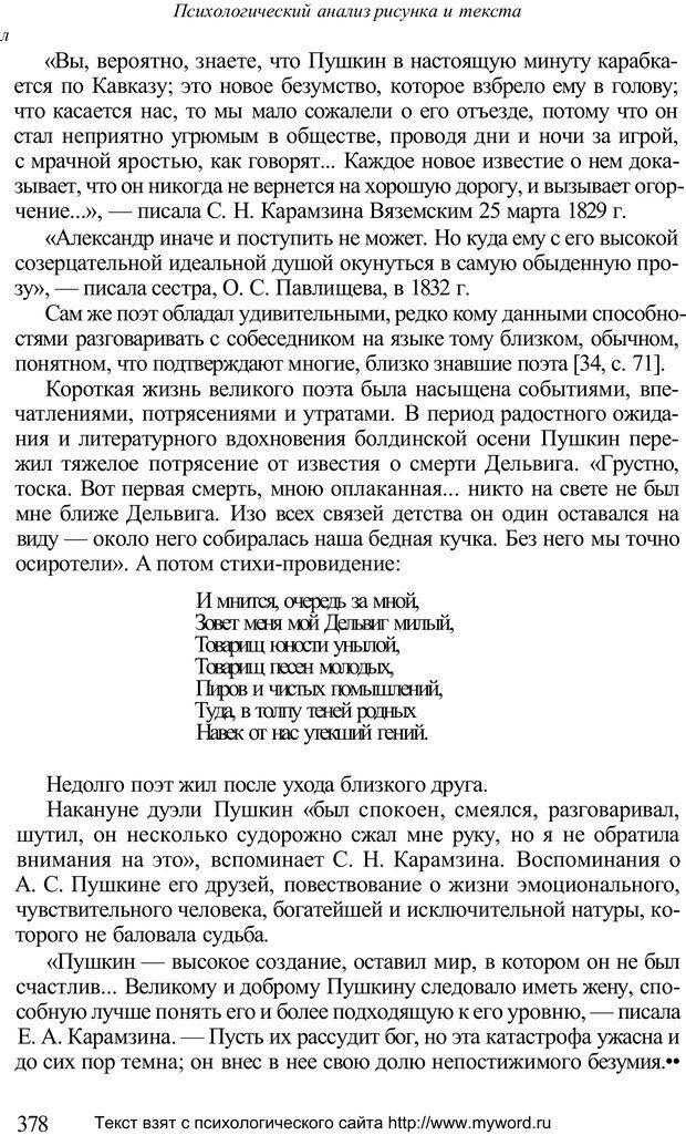 PDF. Психологический анализ рисунка и текста. Потемкина О. Ф. Страница 377. Читать онлайн
