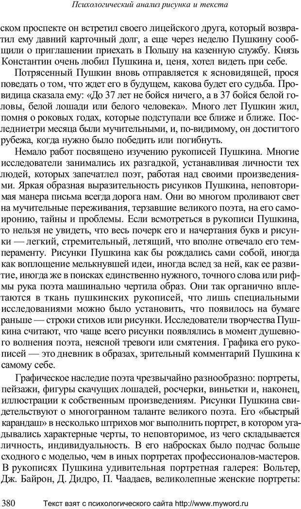 PDF. Психологический анализ рисунка и текста. Потемкина О. Ф. Страница 379. Читать онлайн