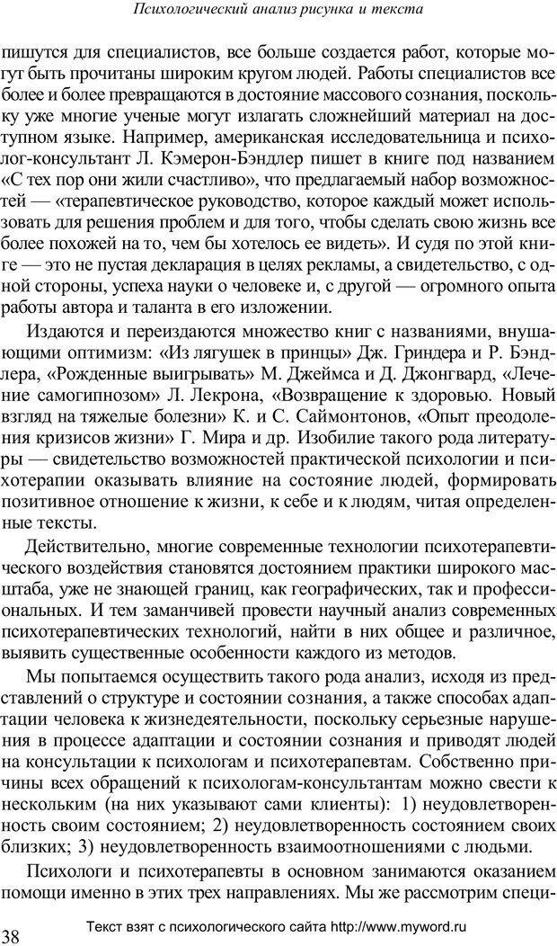 PDF. Психологический анализ рисунка и текста. Потемкина О. Ф. Страница 38. Читать онлайн